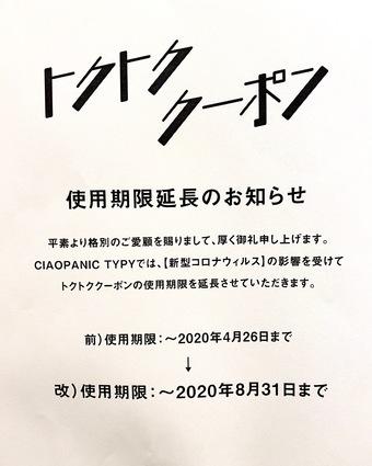 ららぽーと 平塚 コロナ