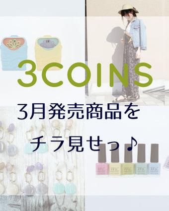 京都 3 コインズ