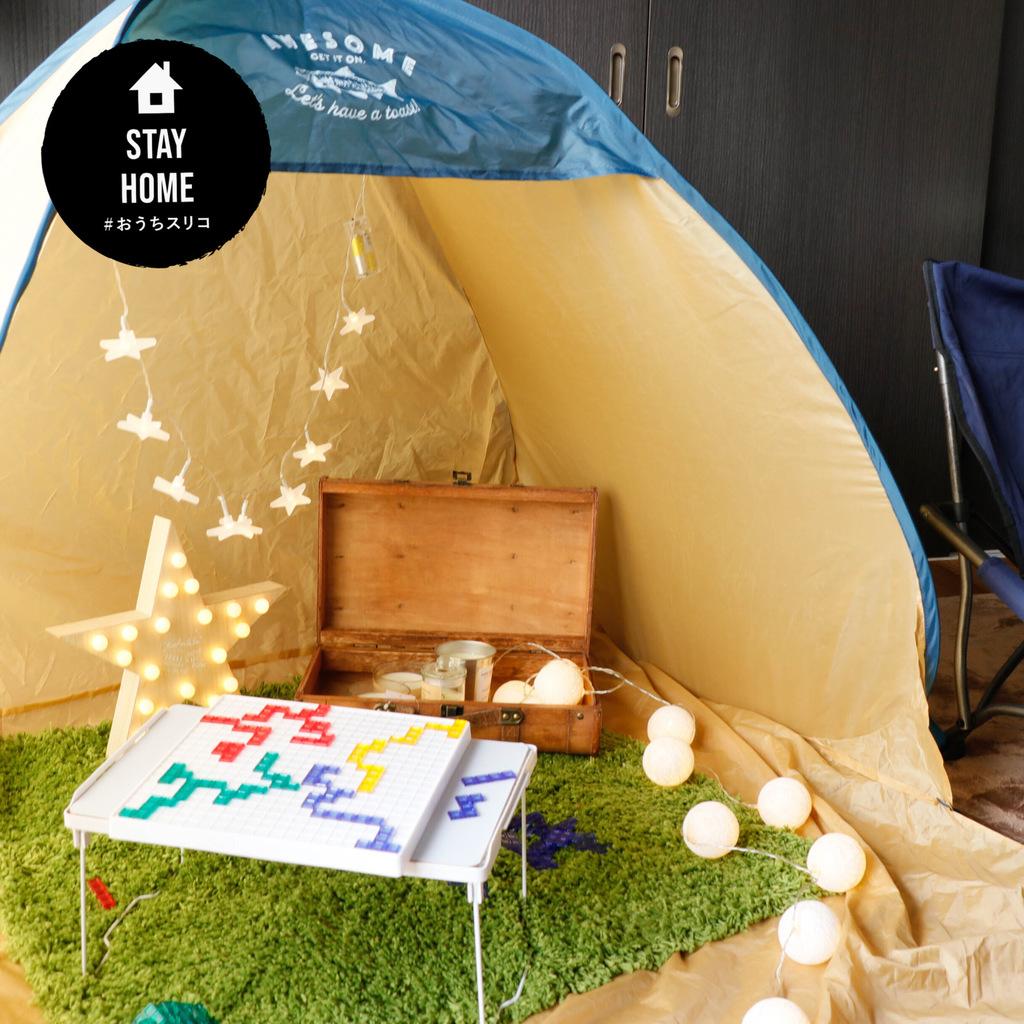 おうち キャンプ テント