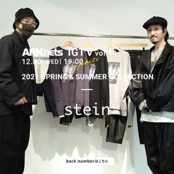 stein 2021 SS Colleciton IGTVにUPしました。
