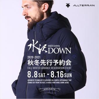 《水沢ダウン》20AW先行予約会 開催のお知らせ