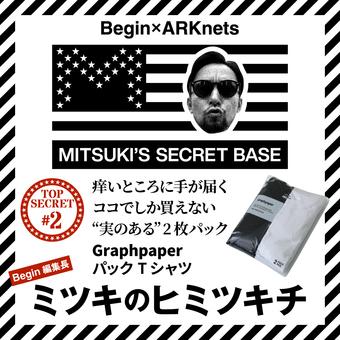 ミツキのヒミツキチ【TOP SECRET #2】公開されました!
