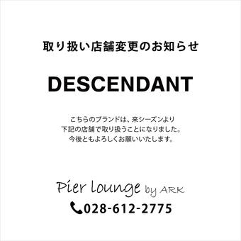 【DESCENDANT(ディセンダント)】取り扱い店舗移動のお知らせ