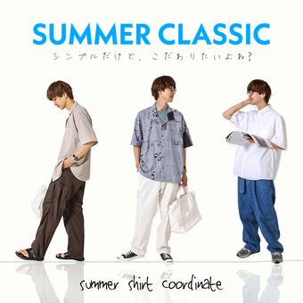 【 TOPICS! 】SUMMER CLASSIC(シンプルだけど、こだわりたいよね?)