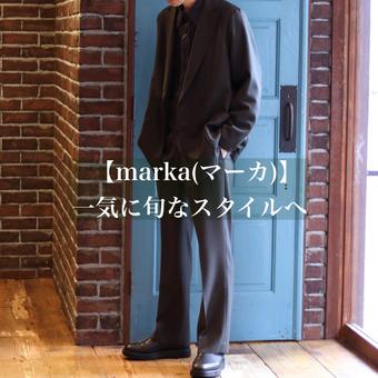 【marka(マーカ)】サイズ欠けしていた人気アイテムが再入荷しました!