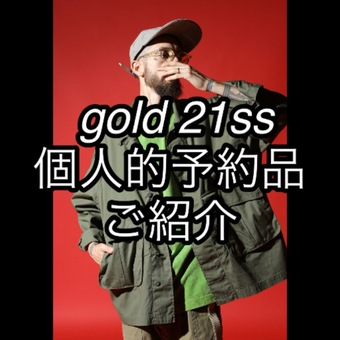 GOLD21SS WISE長谷川の個人的な予約品をご紹介。