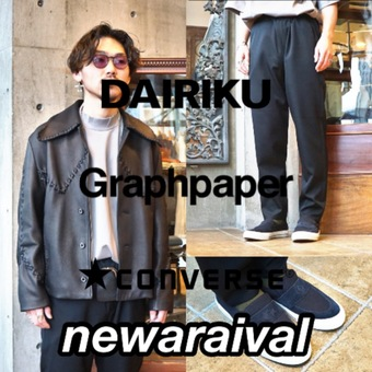 DAIRIKU、Graphpaper、CONVERSE 21SS最新作入荷