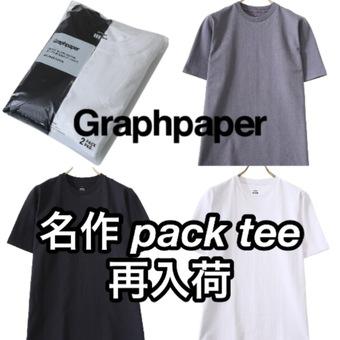 Graphpaper pack tee 名作再入荷