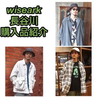 【WISEARK】長谷川購入品紹介
