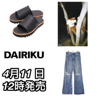DAIRIKU 21SS 4月11日12発売品紹介