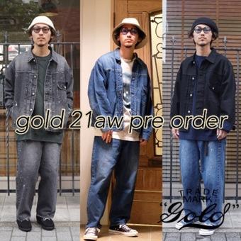 GOLD21AW 個人的オススメデニムシリーズ