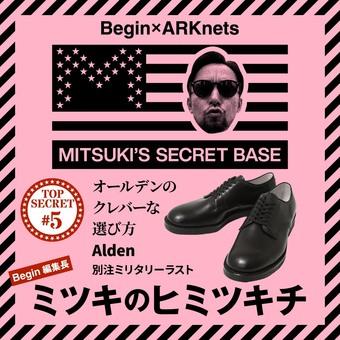 ミツキのヒミツキチ ALDEN編スタイリング!