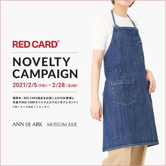 通販購入者限定!RED CARDキャンペーン!