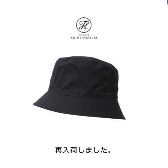 KIJIMA TAKAYUKI バケットハット再入荷!!