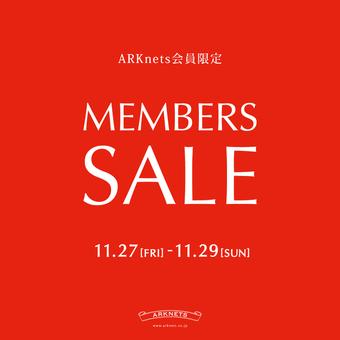 11月27日(金)~29日(日)メンバーズセール開催