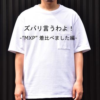 ズバリ言うわよ!-MXPのビックT着比べ編-