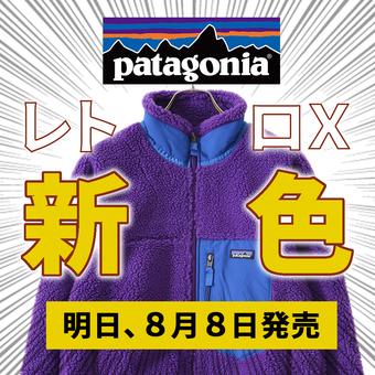 明日8/8発売!パタゴニア「レトロXジャケット(パープル)」