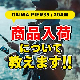 教えます!! DAIWA PIER39の入荷商品(20AW)