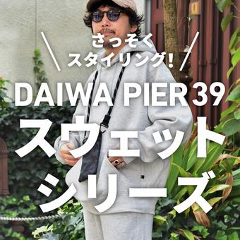 さっそくスタイリング!DAIWA PIER39新作スウェット