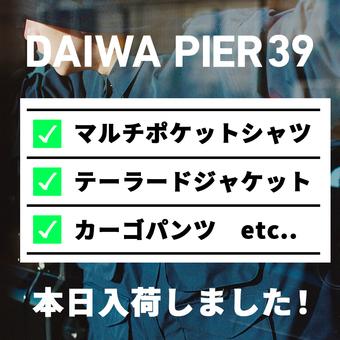 速報!DAIWA PIER39 新作ついに入荷です!
