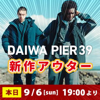 速報!急ですがDAIWA PIER39 本日19時販売開始!
