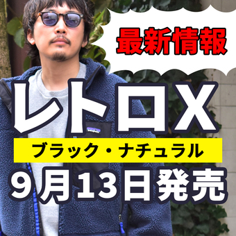 最新レトロX再入荷情報!本日13日(日)より発売です!