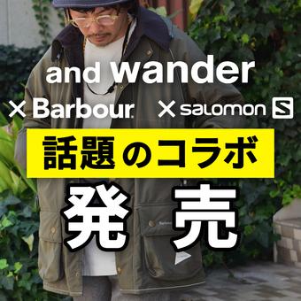 and wander話題のコラボご紹介!