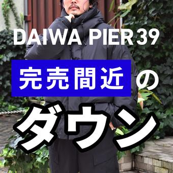 もう完売間近!!DAIWA PIER39のダウンご紹介!