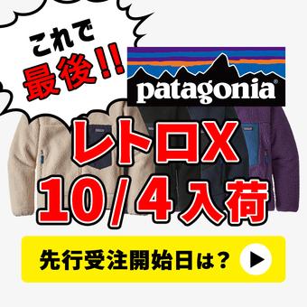 ラストチャンス!レトロX発売日と先行受注日を今すぐチェック!