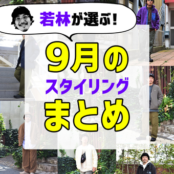 9月のお気に入りスタイリングまとめ&解説!