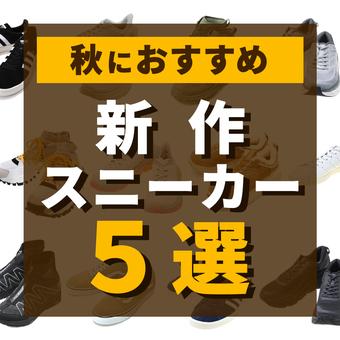 この秋おすすめの新作スニーカー5選!!