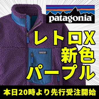 <レトロX> 新色パープル本日20時より先行受注開始!