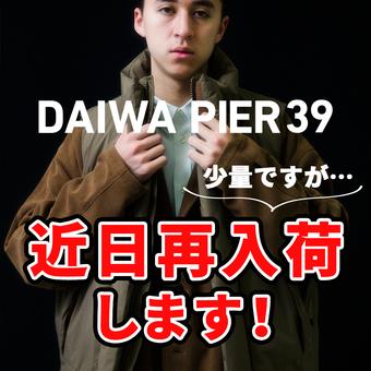 速報! <DAIWA PIER39> 近日再入荷します!