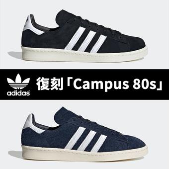 復刻<CAMPUS 80s> 通常版との違い解析!!