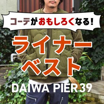 <DAIWA PIER39> コーデ幅広がるライナーベスト