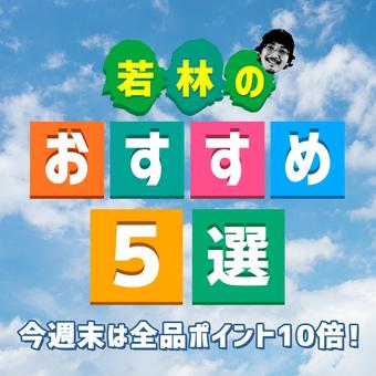 <今週末は全品ポイント10倍>おすすめ5選!