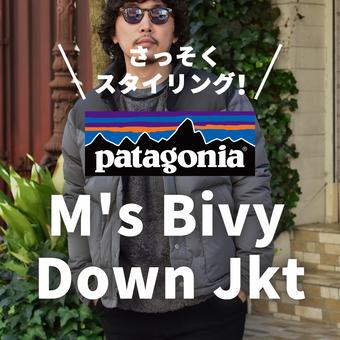 <パタゴニア> Bivy Down Jktスタイリング紹介!