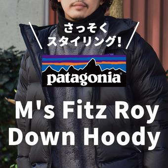 <パタゴニア> Down Hoodyスタイリング紹介!