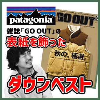 <パタゴニア>雑誌『GO OUT』の表紙を飾ったダウンベスト