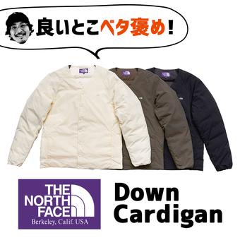 <パープルレーベル>ダウンカーディガンの良いとこベタ褒め!