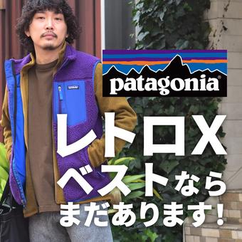 <patagonia>レトロXベストならまだございます!