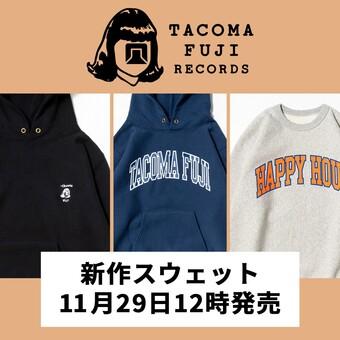 <タコマフジレコード>新作スウェット明日12時発売!