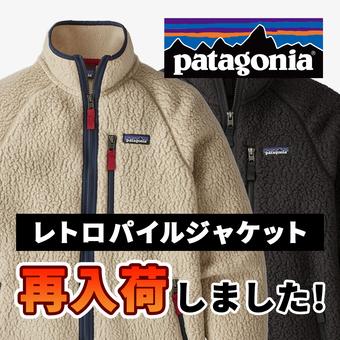 <パタゴニア>レトロパイルジャケットが再入荷しました!!