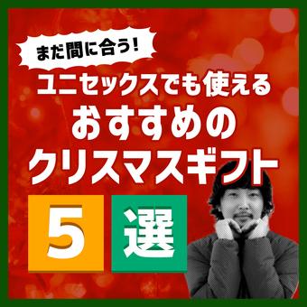 <クリスマスギフト>ユニセックスで使えるおすすめ5選!