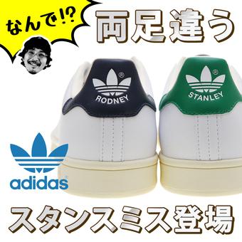 <adidas>なんで!? 両足違うカラーのスタンスミス登場!