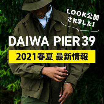<DAIWA PIER39>2021SS LOOK公開されましたので最新情報!