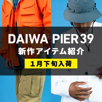 <DAIWA PIER39> 21SSシーズン 1月下旬入荷予定商品ご紹介!