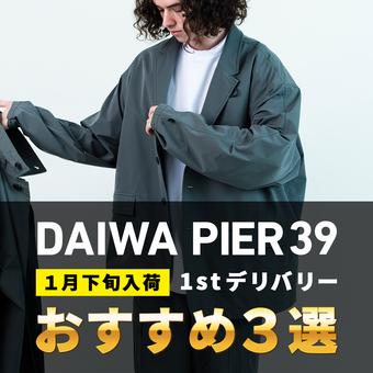 <DAIWA PIER39>1stデリバリーおすすめ3選!