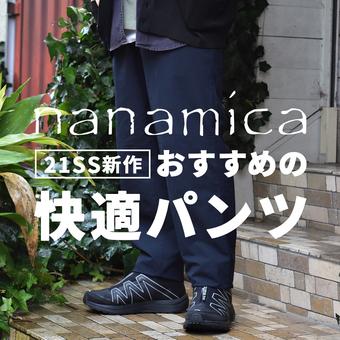 <nanamica>21SS新作おすすめの快適パンツ