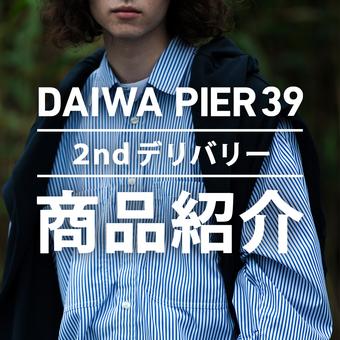 <DAIWA PIER39>2ndデリバリー商品説明!